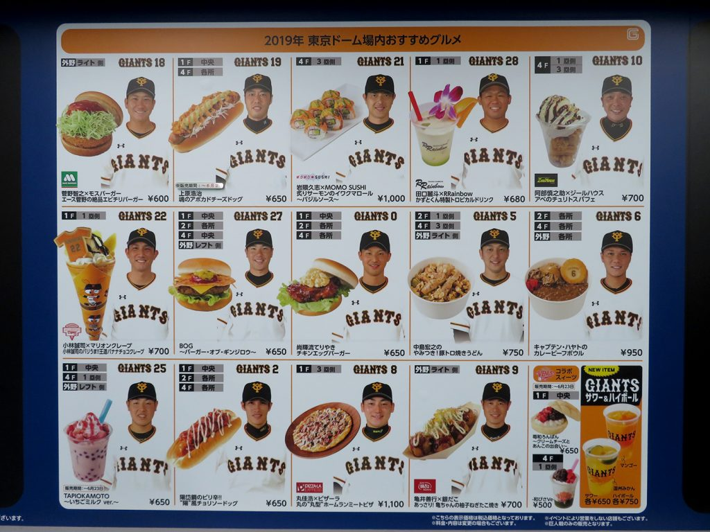 A large board shows photos of Yomiuri Giants players with unique food items.