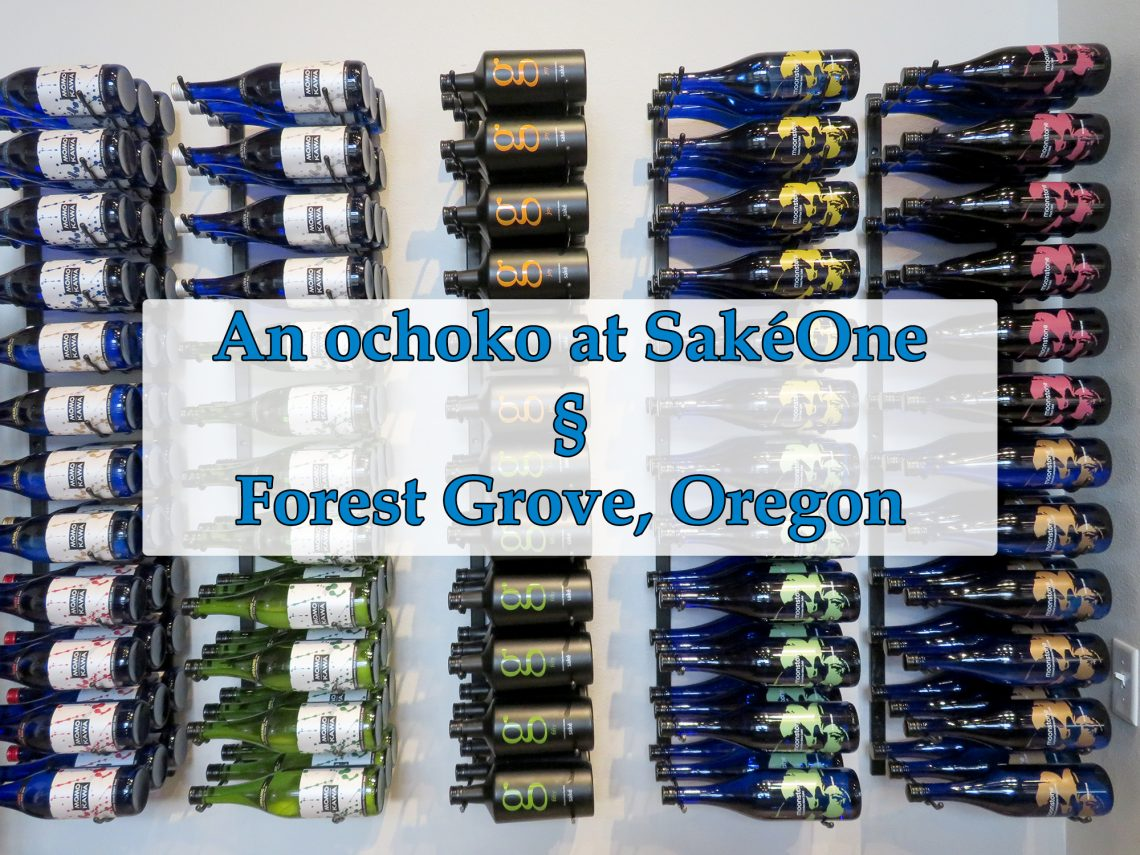 "Multiple empty glass bottles on their sides on a wall with text overlaying that says ""An ochoko at SakéOne in Forest Grove, Oregon."""